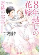 【期間限定価格】コミカライズ版 8年越しの花嫁 奇跡の実話