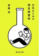 文系のための理系読書術(集英社文庫)