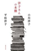 洋子さんの本棚(集英社文庫)