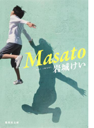 Masato(集英社文庫)