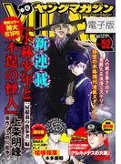 ヤングマガジン 2017年52号 [2017年11月27日発売]