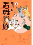百姓貴族(5)(WINGS COMICS(ウィングスコミックス))