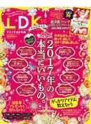 LDK (エル・ディー・ケー) 2018年 1月号