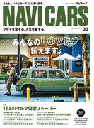 NAVI CARS Vol.33