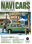 NAVI CARS Vol.33