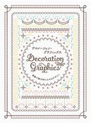 デコレーション・グラフィックス 装飾で魅力的にみせるデザイン