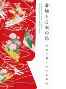 着物と日本の色 着物で綴る日本伝統色 弓岡勝美コレクション