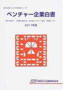 ベンチャー企業白書 2017年版 変わる時代−「起業小国日本」日本型ベンチャー変化・前進の一手 (JBD企業・ビジネス白書シリーズ)