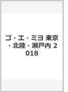 ゴ・エ・ミヨ 東京・北陸・瀬戸内 2018