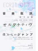 ヱクリヲ vol.7 特集Ⅰ音楽批評のオルタナティヴ 特集Ⅱ僕たちのジャンプ