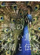 世界の美しい鳥の神話と伝説