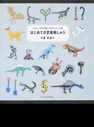 はじめての恐竜刺しゅう たのしい古代生物と文字のステッチ集
