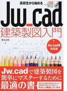 高校生から始めるJw_cad建築製図入門 Jw_cad8対応版