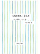 【オンデマンドブック】『涕泣史談』を読む―柳田國男の「泣き」観―