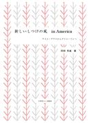 【オンデマンドブック】新しいしつけの風 in America ―タイム・アウトからタイム・インへー