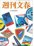 週刊文春 11月30日号
