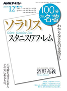 NHK 100分 de 名著 スタニスワフ・レム『ソラリス』2017年12月