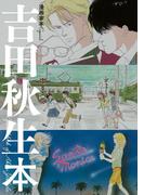 吉田秋生本 漫画家本Special (flowers comics special)(flowersフラワーコミックス)