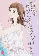 背徳のセブン☆セクシー 2 (セ・キララコミックス)