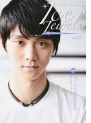 アイスジュエルズ フィギュアスケート・氷上の宝石 Vol.07 羽生結弦スペシャルインタビュー