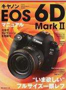 """キヤノンEOS 6D Mark Ⅱマニュアル """"いま欲しい""""フルサイズ一眼レフ"""