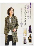 素敵に着こなすきものリメイク 1枚の着物を無駄なく生かして 人気の服アイテム60+小もの40全100厳選 「かんたんソーイング」ベストセレクション 保存版