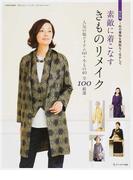 素敵に着こなすきものリメイク 1枚の着物を無駄なく生かして 人気の服アイテム60+小もの40全100厳選 「かんたんソーイング」ベストセレクション 保存版 (saita mook)(saita mook)