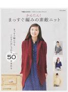 かんたん!まっすぐ編みの素敵ニット 「手編み大好き!」ベストニットセレクション