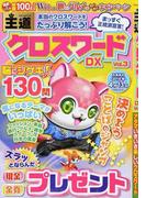 王道クロスワードDX Vol.3