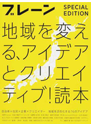 地域を変える、アイデアとクリエイティブ!読本