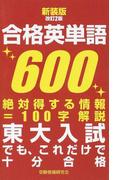 合格英単語600 東大入試でも、これだけで十分合格 新装版改訂2版