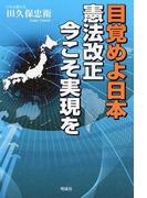 目覚めよ日本憲法改正今こそ実現を