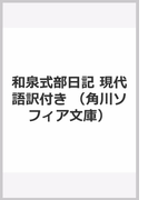 和泉式部日記 現代語訳付き (角川ソフィア文庫)(角川ソフィア文庫)
