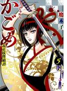 うらめしや外伝かごめ大正妖怪綺譚 5 (JOUR COMICS)(ジュールコミックス)