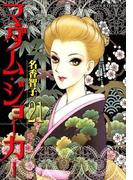 マダム・ジョーカー 21 (JOUR COMICS)(ジュールコミックス)