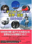 歴代オリンピックでたどる世界の歴史 1896▷2016