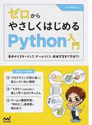 ゼロからやさしくはじめるPython入門 基本からスタートして、ゲームづくり、機械学習まで学ぼう!