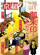 月刊 京都 2018年 01月号 [雑誌]