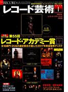 レコード芸術 2018年 01月号 [雑誌]