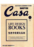Casa BRUTUS (カーサ ブルータス) 2018年 01月号 [雑誌]