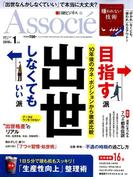 日経ビジネス Associe (アソシエ) 2018年 01月号 [雑誌]