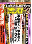 週刊ポスト 2017年 12/15号 [雑誌]