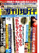 週刊現代 2017年 12/16号 [雑誌]