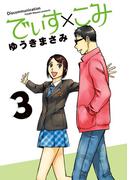 でぃす×こみ 3 (ビッグスピリッツコミックススペシャル)