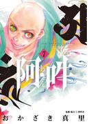 阿・吽 7 (ビッグスピリッツコミックススペシャル)