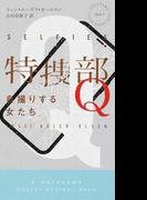 特捜部Q 7 自撮りする女たち (HAYAKAWA POCKET MYSTERY BOOKS)