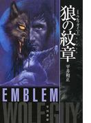 狼の紋章 新版 (ハヤカワ文庫 JA ウルフガイ)(ハヤカワ文庫 JA)
