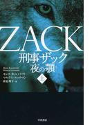 刑事ザック 夜の顎 上 (ハヤカワ・ミステリ文庫)(ハヤカワ・ミステリ文庫)