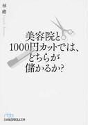 美容院と1000円カットでは、どちらが儲かるか? (日経ビジネス人文庫)(日経ビジネス人文庫)