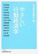 やさしい行動経済学 (日経ビジネス人文庫)